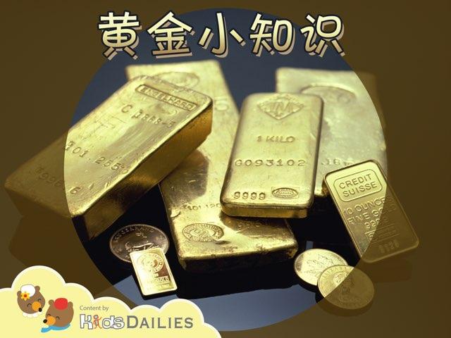 黃金 by Kids Dailies