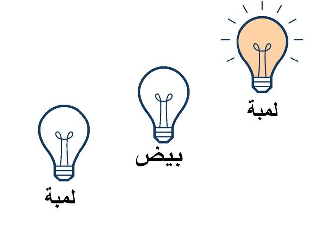 كلمة لمبة إعداد المعلمة أنوار الحيدر by Manal Alenezi