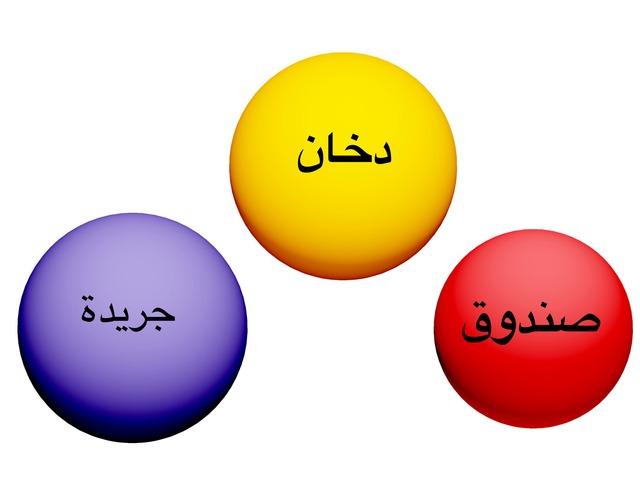 تجريد كلمة دخان by خلود العازمي