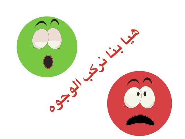 تركيب الوجوه by Hadi  Oyna