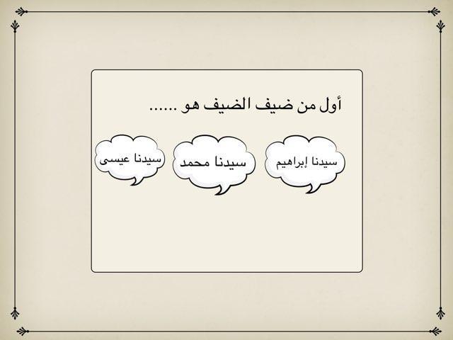 درس اداب الضيافه by عيسى القريافي