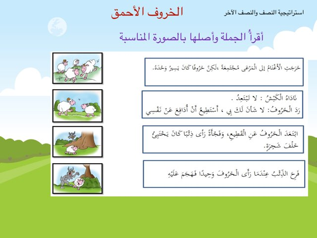 الخروف الأحمق لغتي صف أول ( أم عبدالمحسن ) by أم عبدالمحسن