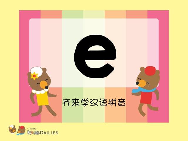 """齐来学汉语拼音""""e"""" by Kids Dailies"""