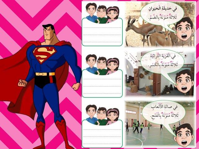 درس التنوين by Manar Mohammad