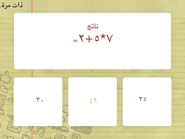 لعبة الرياضيات by مروى الخالدي
