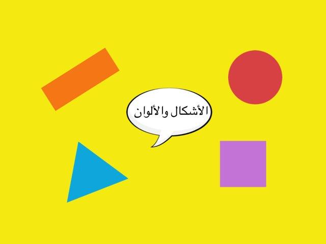 الأشكال by princess Amal