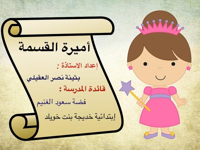 أميرة القسمة by Bothaina Nasser