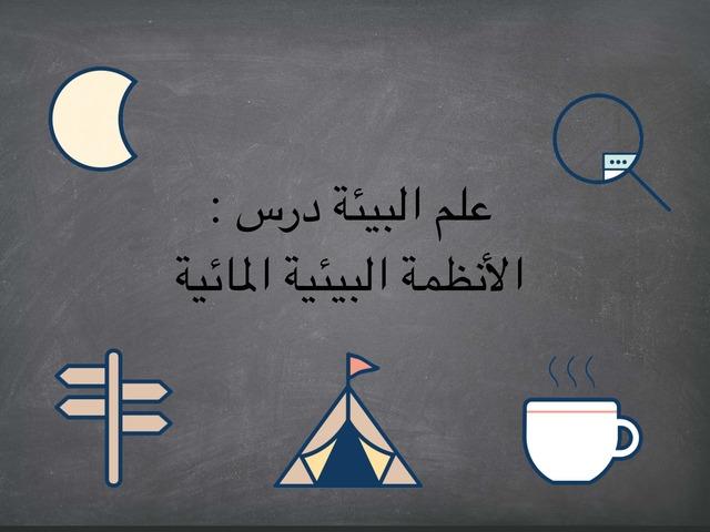 الأنظمة البيئية المائية  by Elham Henata