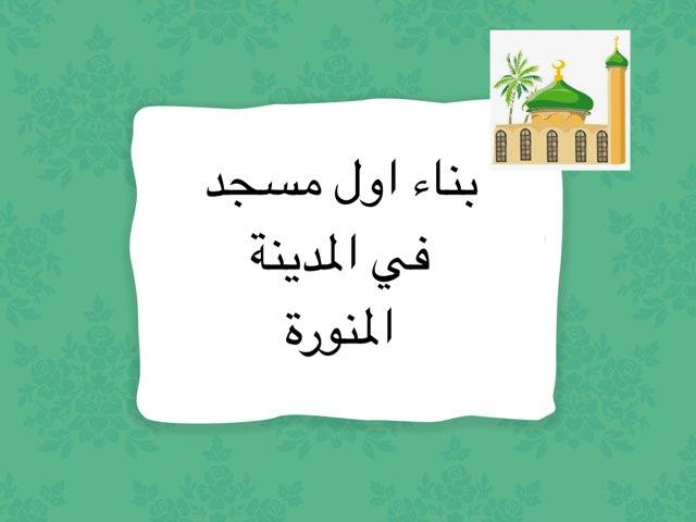 بناء اول مسجد في المدينة المنورة by Nadia alenezi