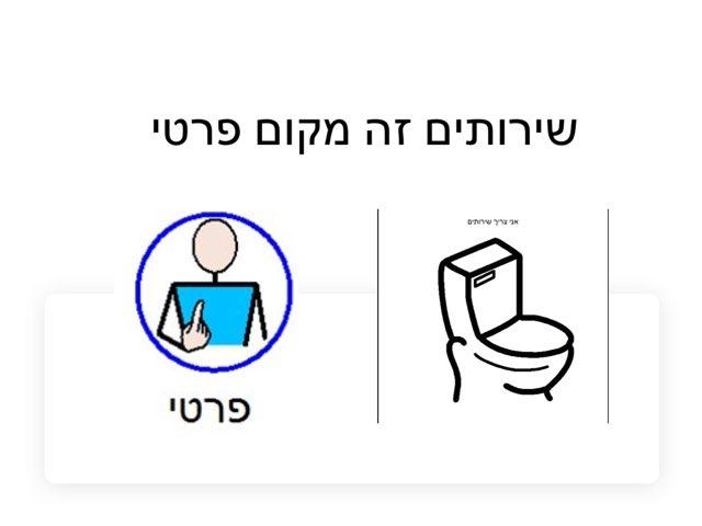 עצמאי בשירותים by צפנת הלוי