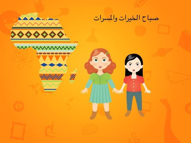 مهارات البحث  by مها الصرامي
