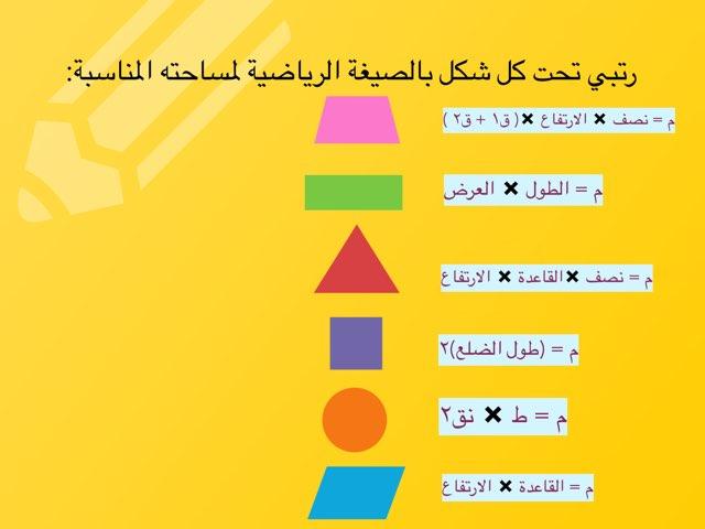 رتبي  مساحات الأشكال  by زياد الانصاري