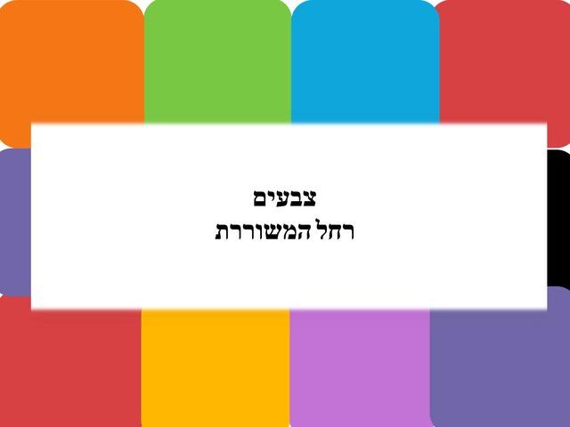 צבעים רחל המשוררת  by orit lasser