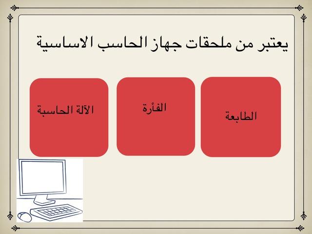 اختبر معلوماتك  by امل العمري