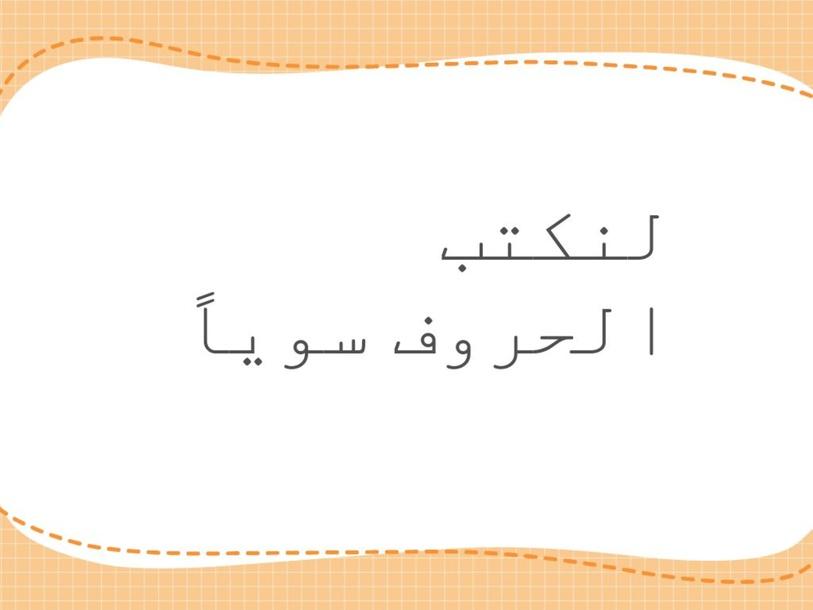 A,B,C by رهف الطويرقي