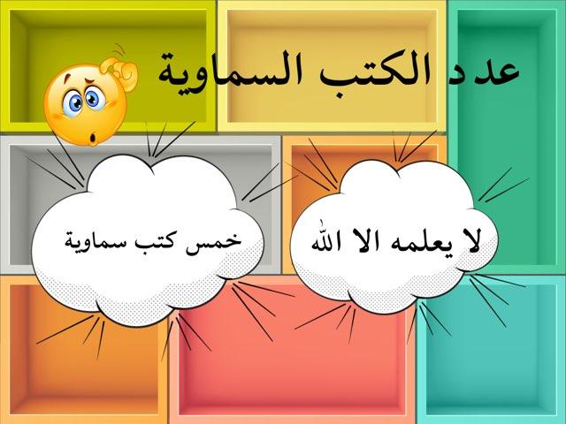 الإيمان الكتب السماوية by Dalal Al-rashidi