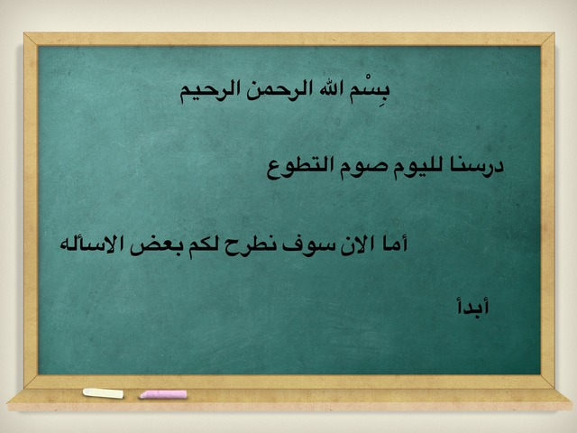 صوم التطوع by lama tag