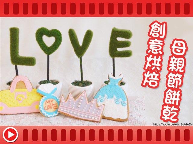 創意烘焙 母親節餅乾 by Joey Chan