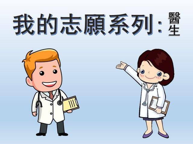 我的志願系列:醫生 by George Yeung