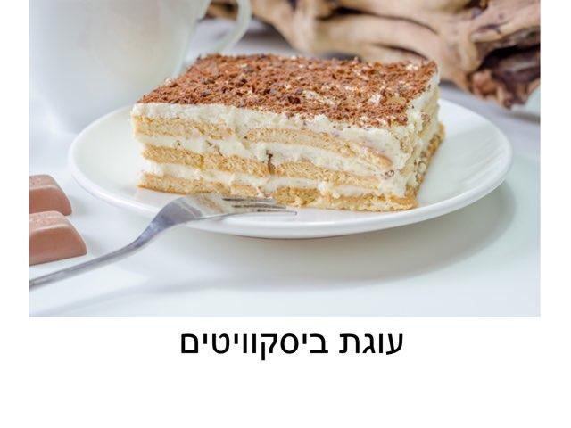 עוגת ביסקוויטים by רון טמיר