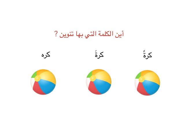 لعبة التنوين by Om Malek