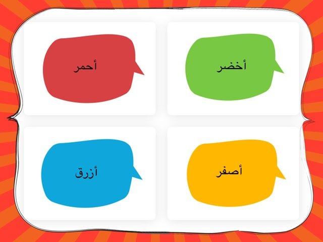الألوان by Rasha Halawani