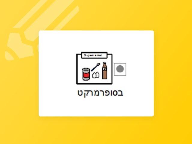 רשימת קניות by צפנת הלוי