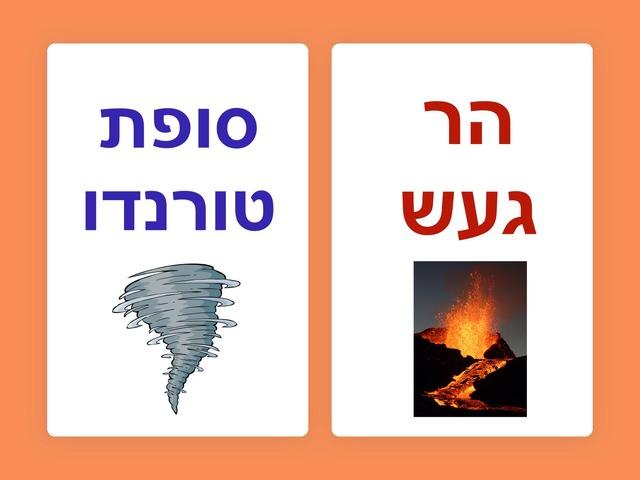 מיון מושגים הר געש וטורנדו by Noy Abu