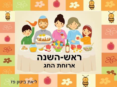 ראש השנה ארוחת החג   by Liat Bitton-paz