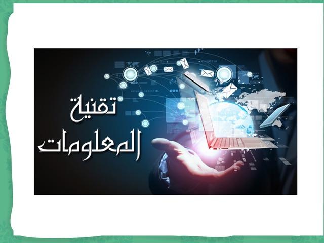 تقنية المعلومات by عفرا حوباني