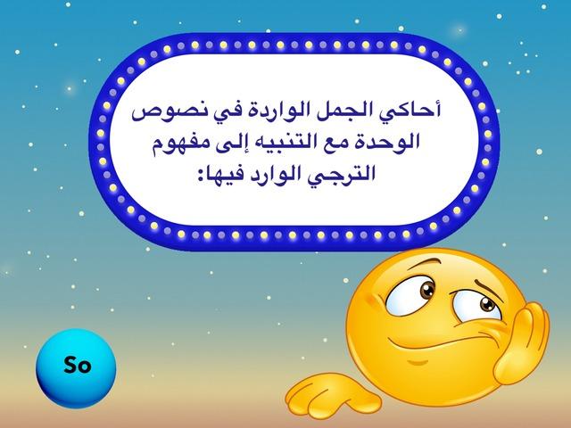 الترجي٢ by so oo
