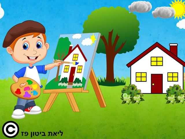 בעלי מקצוע 1 עברית by Liat Bitton-paz