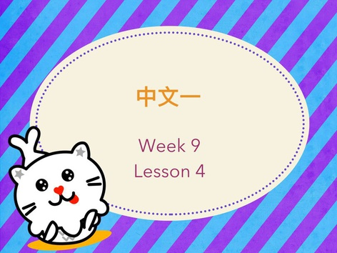 B1 Lesson 4 by Elanna Tseng