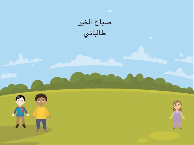مهارات البحث  by عيدة العتيبي