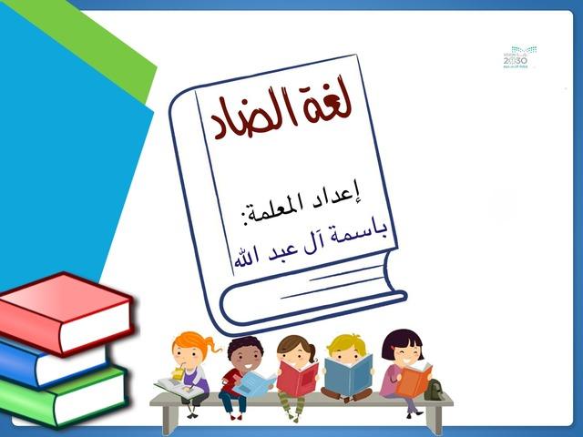 مسابقات الضاد by باسمة العبدالله