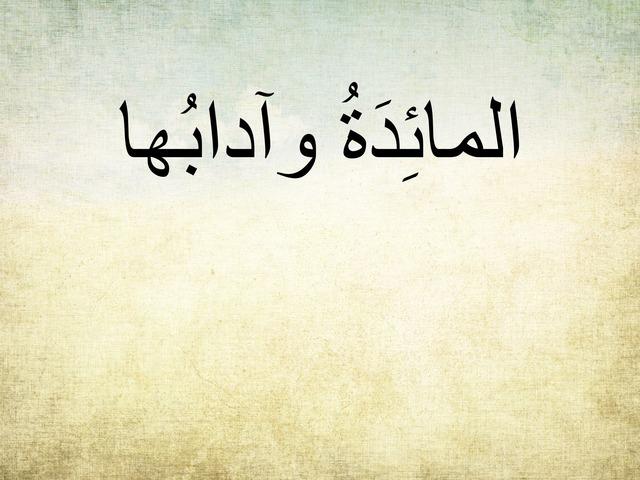 المائدة وآدابها by Rahmy School