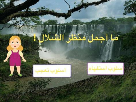 أسلوب التعجب / ٥  by هيا السبيعي