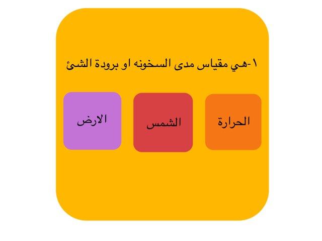 الارض والفضاء by fatima alhumaidi
