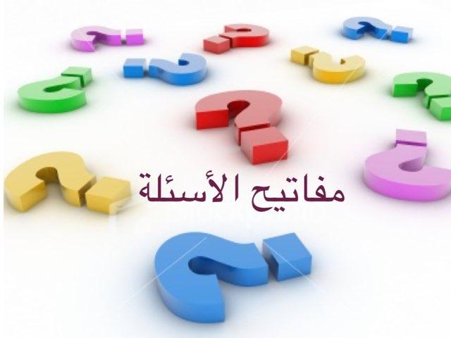 شرح مكون أجيب by Retal11 Alreffey
