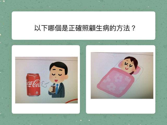 生病照顧事情 by So Sum Lau