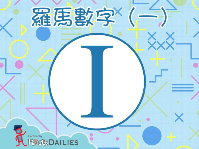羅馬數字(一) by Kids Dailies