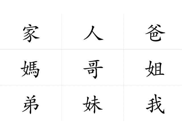 家人 by Chinese International School Reception