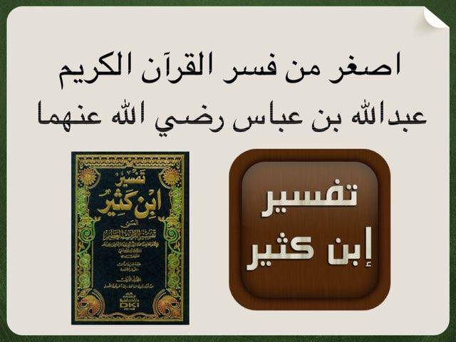 اصغر من فسر القرآن الكريم عبدالله بن عباس  by Nadia alenezi