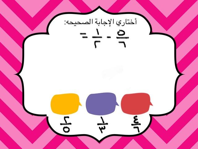 طرح الكسور غير المتشابه by غادة صالح