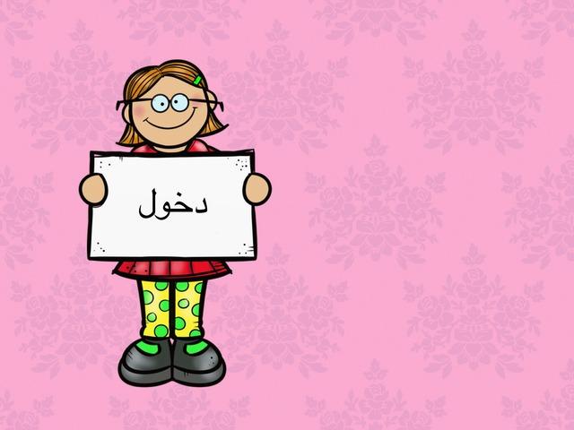 اسلاميه by Fatma Alajmi