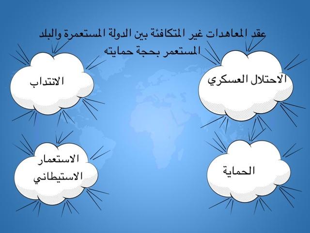 الاستعمار by فاطمه العتيبي