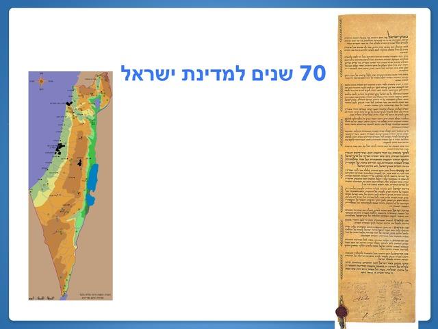ציר הזמן- 70 שנים לישראל by מיכל כהן