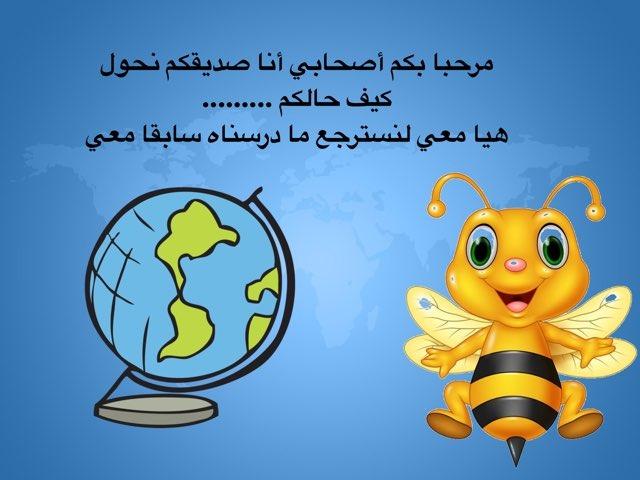 كوكب الارض by Doaa Mohamad