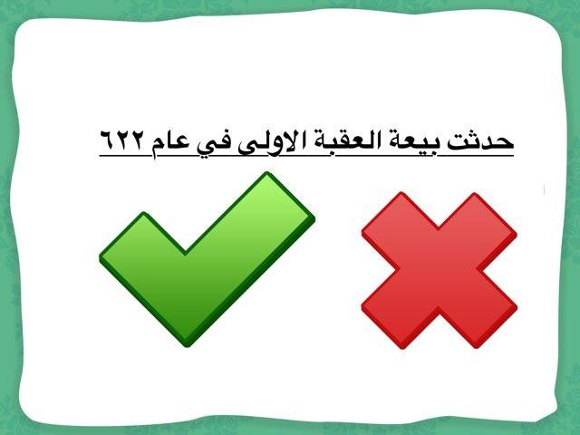 ثامن - الهجرة الى يثرِب  by ساره فهد