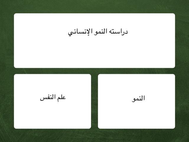 علم النفس  by Norah Almarhabi